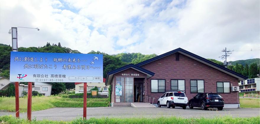 太田営業所外観